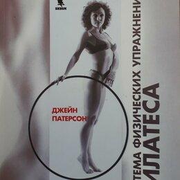 Спорт, йога, фитнес, танцы - Пилатес, 0