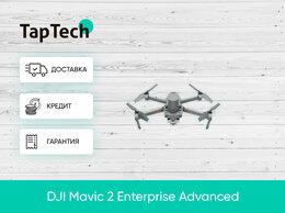 Квадрокоптеры - DJI Mavic 2 Enterprise Advanced, 0