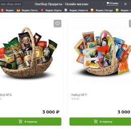 Продукты - ONE SHOP продуктовые наборы, 0