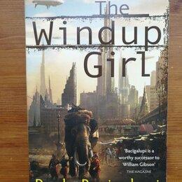 Литература на иностранных языках - Paolo Bacigalupi   The Windup Girl, 0