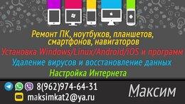 IT, интернет и реклама - Ремонт компьютеров, 0