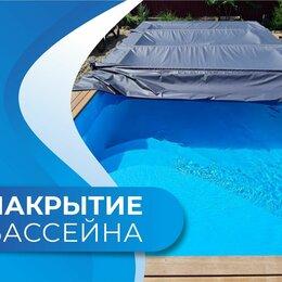 Тенты и подстилки - Тент для бассейна , 0