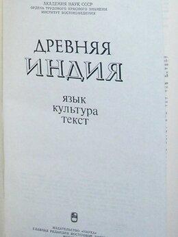Прочее - Древняя Индия. Язык, культура, текст. 1985 г., 0