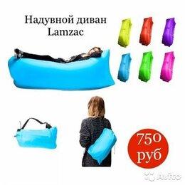 Аксессуары для палаток и тентов - Надувной диван, ламзак, 0