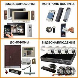 Домофоны - Установка, ремонт домофонов, контроль доступа…, 0
