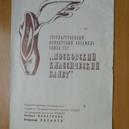 Спортивные карточки и программки - Программка вечера французской хореографии 1983г, Московский классический балет, 0