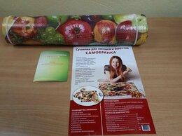 Сушилки для овощей, фруктов, грибов - Овощесушилка коврик Самобранка 50x75 овощей…, 0