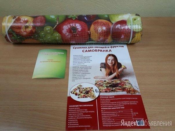Овощесушилка коврик Самобранка 50x75 овощей инфракрасная электрическая по цене 2200₽ - Сушилки для овощей, фруктов, грибов, фото 0