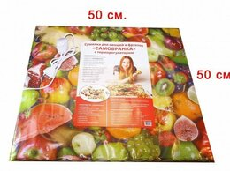 Сушилки для овощей, фруктов, грибов - Инфракрасная электросушилка Самобранка 50х50 см…, 0