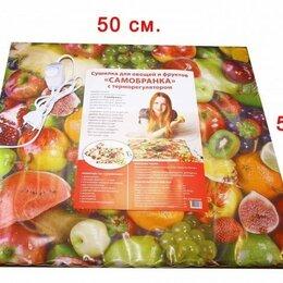 Сушилки для овощей, фруктов, грибов - Инфракрасная электросушилка Самобранка 50х50 см для сушки овощей рыбы, 0