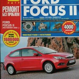 Техническая литература - Форд Фокус 2008г рестайлинг, 0