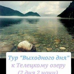 Экскурсии и туристические услуги - Тур в Республику Алтай к Телецкому озеру 2 дня 2 ночи, 0