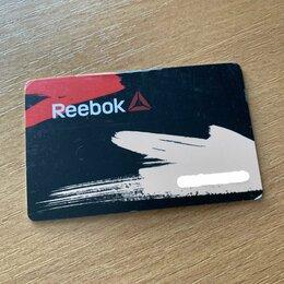 Подарочные сертификаты, карты, купоны - Скидка Reebok Les Mills 20%, 0