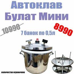 Наборы посуды для готовки - Автоклав, 0