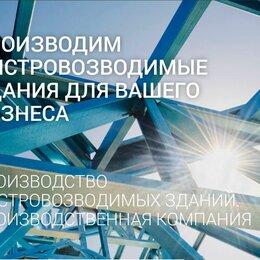 Архитектура, строительство и ремонт - Металлические конструкции, 0