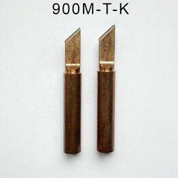Сопутствующие товары для пайки - Паяльные медные жала, сменные наконечники 900M-T, 0