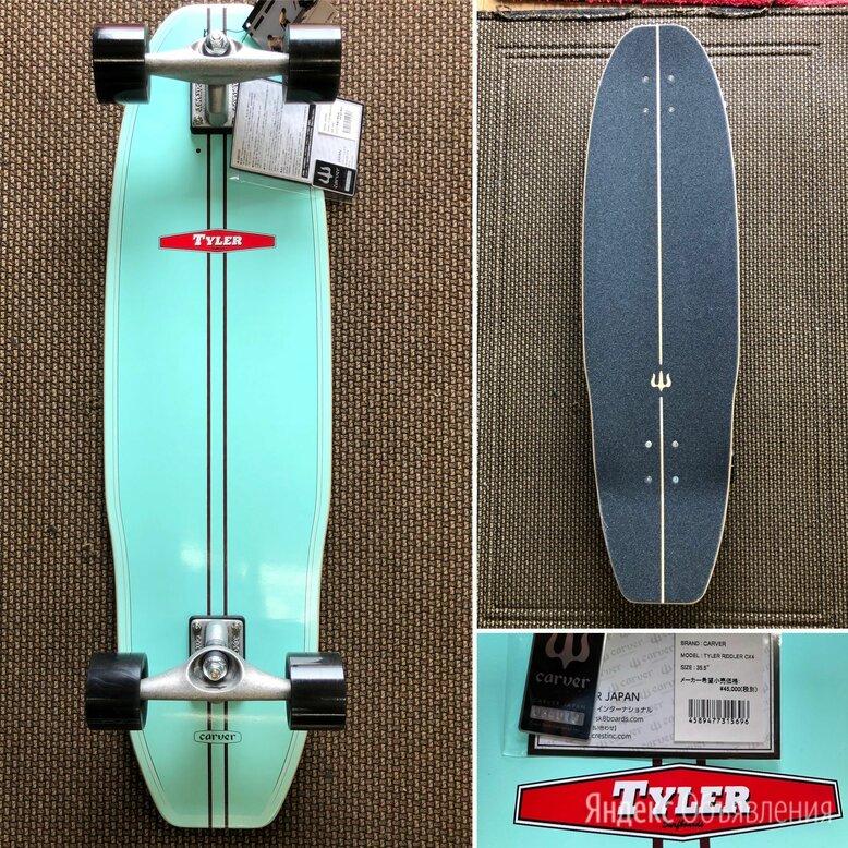 Новый Carver Tayler Riddler c7 или Cx по цене 28000₽ - Скейтборды и лонгборды, фото 0