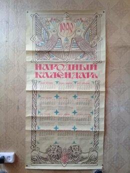 Постеры и календари - Настенный календарь рэтро, 0