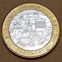 Монеты - Монеты для коллекции Монета 10 рублей 2018 года…, 0