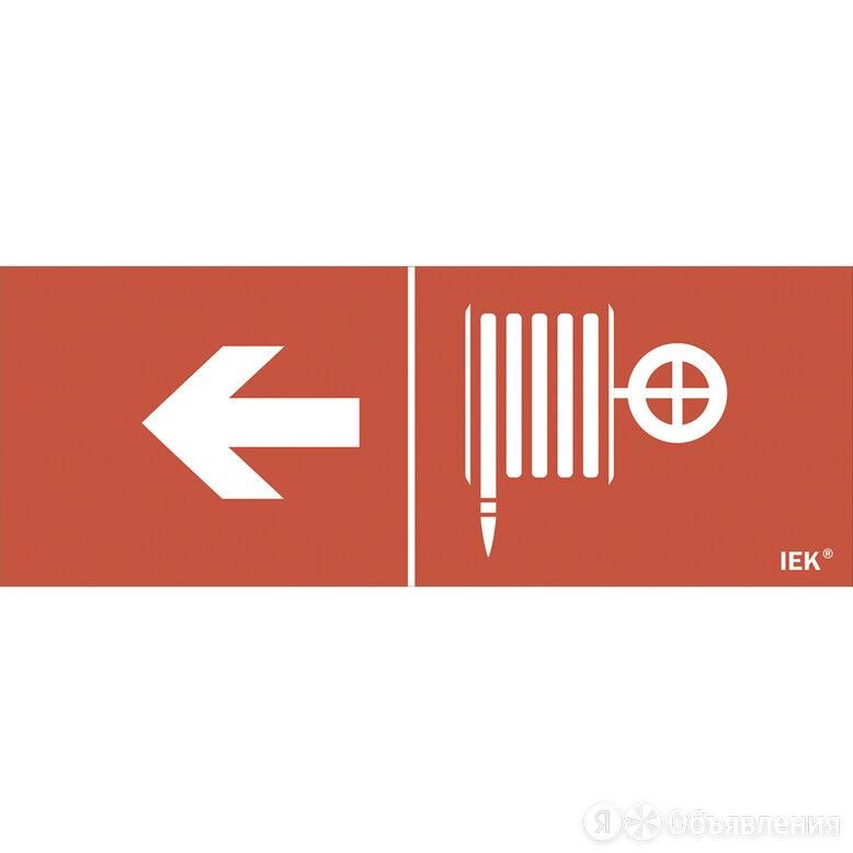 """Комплект наклеек iEK """"Пожарный гидрант стрелка налево"""" 240х90 мм, 10 шт. по цене 696₽ - Аксессуары для салона, фото 0"""