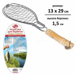 Решетки - Решетка для барбекю МУЛЬТИДОМ Отдых/Рыбалка, 0