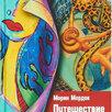 Мердок Морин «Путешествие Героини» по цене 1500₽ - Наука и образование, фото 1