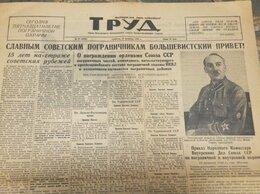 Журналы и газеты - Газета ТРУД 1936 г. НКВД Комиссар тов. Ягода…, 0