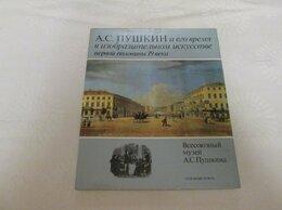 Искусство и культура - Альбом А. С. Пушкин и его время в…, 0