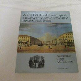 Искусство и культура - Альбом А. С. Пушкин и его время в изобразительном исскустве, 0