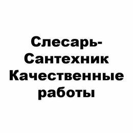 Ремонт и монтаж товаров - Слесарь-сантехник, 0