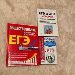Учебные пособия - Книжки егэ, 0