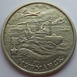 Монеты - 2 рубля 2000 м - г. Мурманск (города-герои), 0