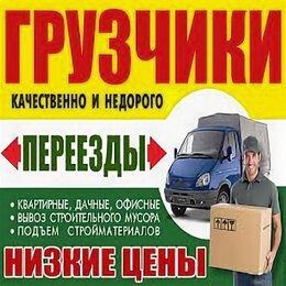 Курьеры и грузоперевозки - Услуги грузчиков, 0