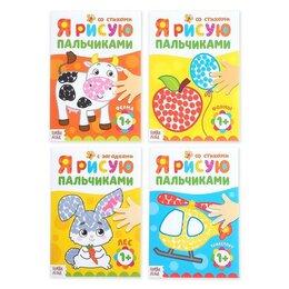 Журналы и газеты - Раскраски набор «Мы рисуем пальчиками», 4 шт., 0
