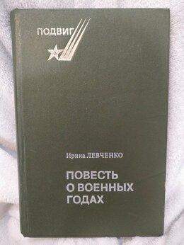 Художественная литература - И. Левченко - Повесть о военных годах, 0