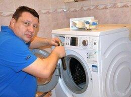 Бытовые услуги - Ремонт стиральных Машин без посредников, 0