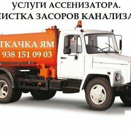 Биотуалеты - услуги ассенизатора Батайск, 0