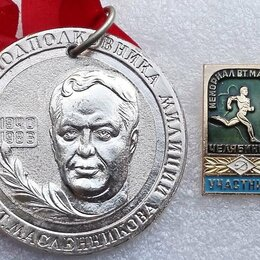 Жетоны, медали и значки - Значки 1995 г Медаль Мемориал Масленникова Пробег, 0
