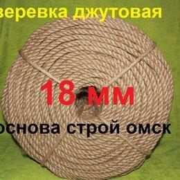 Веревки и шнуры - Веревка джутовая диаметром 18 мм, 0