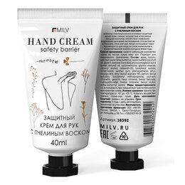 Уход за руками - Защитный крем для рук с пчелиным воском. 40 мл. МЕДОВЫЙ КЕДР, NEW, 0