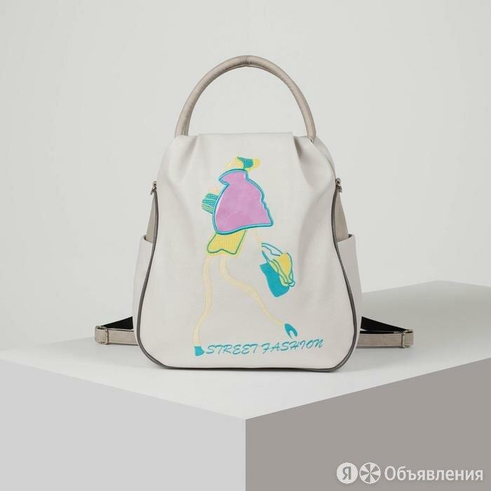 Рюкзак-сумка, отдел на молнии, 3 наружных кармана, цвет серый по цене 2149₽ - Рюкзаки, фото 0