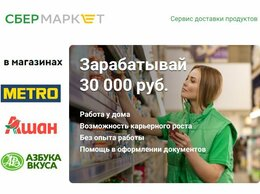 Сборщик -  Требуются Сборщики заказов в Сбермаркет!, 0
