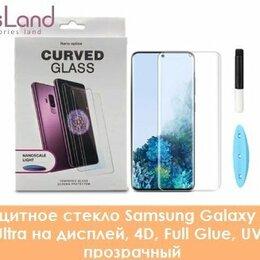 Защитные пленки и стекла - Защитное стекло Samsung Galaxy S20 Ultra на дисплей, 4D, Full Glue, U, 0