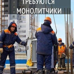 Монолитчики - МОНОЛИТЧИК НА ВАХТУ В МОСКВУ, 0
