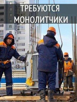 Монолитчик - МОНОЛИТЧИК НА ВАХТУ В МОСКВУ, 0