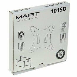 Кронштейны и стойки - Mart 101 SD Кронштейн фиксированный, 0