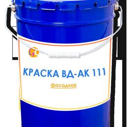Краски - Краска ВД-АК 111 фасадная (15 кг.)  ГОСТ 28196-89, 0