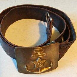 Военные вещи - Ремень армейский морской б/у кожа. В наличии…, 0