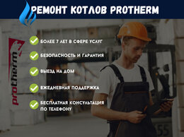 Ремонт и монтаж товаров - Ремонт котлов  Протерм, 0