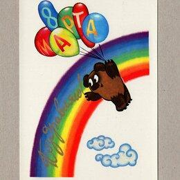 Открытки - 8 Марта Четвериков 1980 чистая поздравляю воздушные шары Винни-Пух радуга, 0